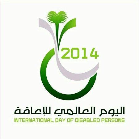 يوم 3 ديسمبر من كل عام اليوم العالمي لذوي الاحتياجات الخاصة