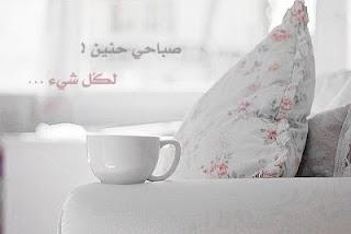 صور مكتوب عليها صباح كل شئ حلو , اجدد الصور لصباح الخير , صور يسعدلي صباحك
