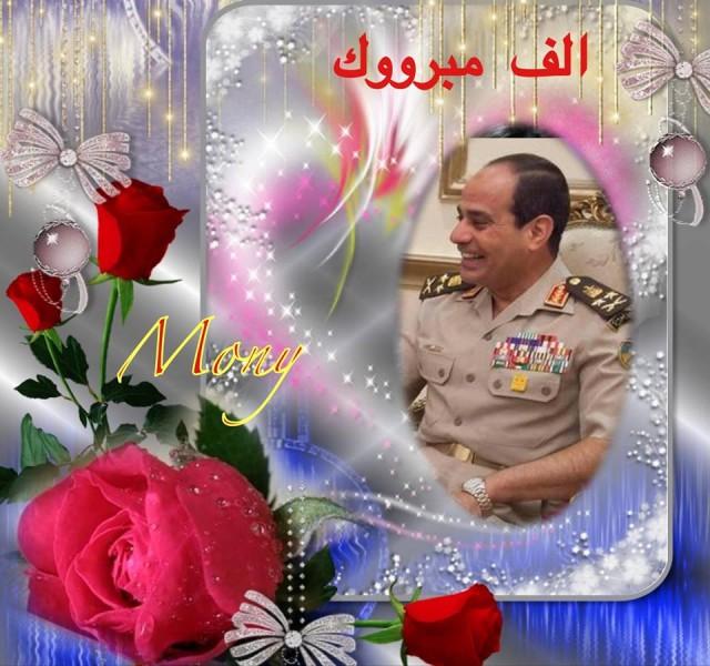 صور تهنئة مصر , مبروك لمصر , صور مبروك لمصر للفيس بوك , صور علم مصر