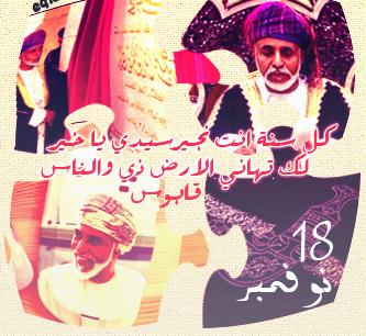 صور اليوم الوطني سلطنة عمان 18نوفمبر , رمزيات الذكرى 48 لعمان , احتفال اليوم الوطني لعمان