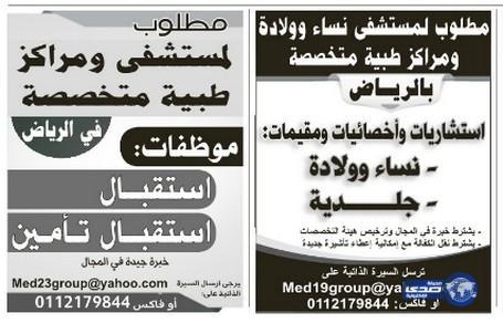 وظائف شاغرة اليوم الثلاثاء 26-1-1436 في السعودية