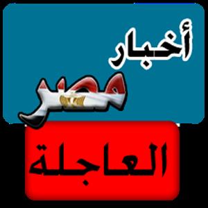 عناوين الصحف المصرية الجمعة 2114 الجيش المصري في محافظة شمال سيناء