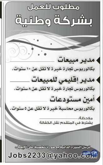 وظائف رجالية اليوم الاربعاء 26-1-1436 , وظائف نسائية اليوم الاربعاء 19-11-2014