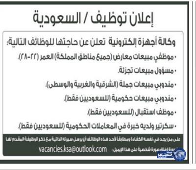 وظائف شاغرة اليوم الاربعاء 26-1-1436 , وظائف جديدة اليوم الاربعاء 19-11-2014