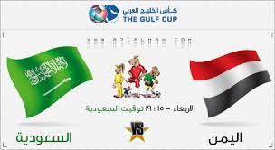 مباراة السعودية واليمن اليوم فى خليجى 22 الاربعاء 19-11-2014 ,معلق مباراة اليمن والسعودية