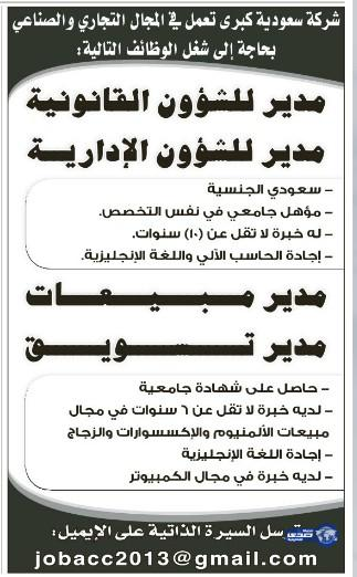 وظائف رجالية اليوم الخميس 27-1-1436