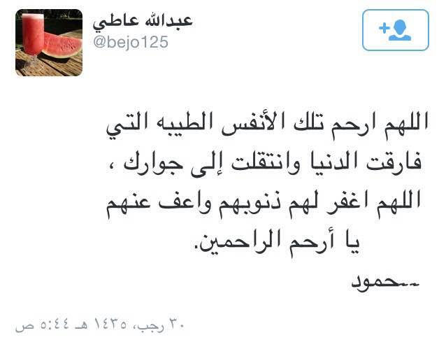 تغريدات الطالب عبدالله الزهراني الذي سقط في فتحة صرف صحي في جدة