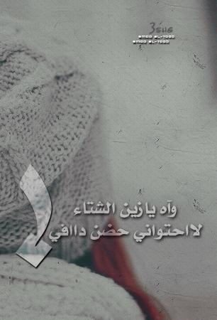 رمزيات ايفون شتوية , صور خلفيات ايفون شتوية 2015