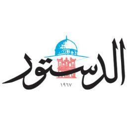 لقراءة جريدة الدستور الاردنية كاملة , الدستور الاردنية , الدستور الاردنية اليوم , الاردن اليوم