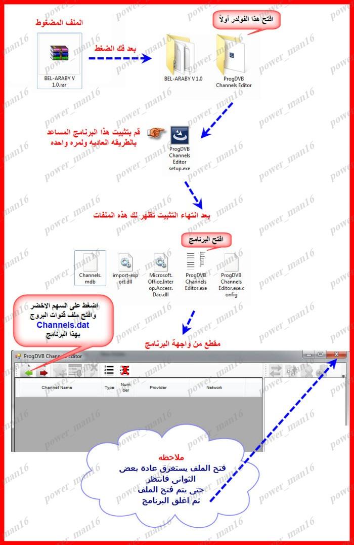 حصرى من تصميمى برنامج BEL-ARABY V 1.0 لتعريب قنوات البروج بضغطه واحده وفى ثوانى