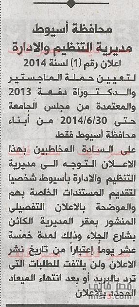 وظائف جريدة الاهرام اليوم 21-11-2014 , وظائف خالية الجمعة 21 نوفمبر 2014