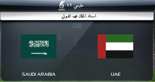 موعد مباريات نصف نهائي خليجي 22 بين السعودية الإمارات 23/11/2014