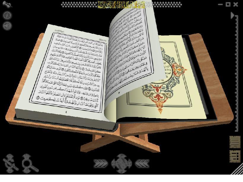 القراءن الكريم بصوت جميع المشايخ العربية على فضائيات الاردن