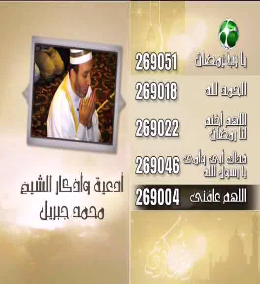 احدث تردد قناة دربكة قران Darbaka Quran الفضائيه