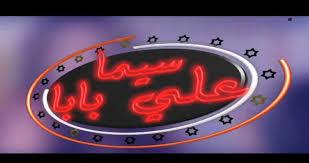 احدث تردد قناة سيما على بابا CIMA ALIBABA الفضائيه