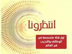 احدث تردد قناة اعلان مول وظائف e3lanmall Job الفضائيه