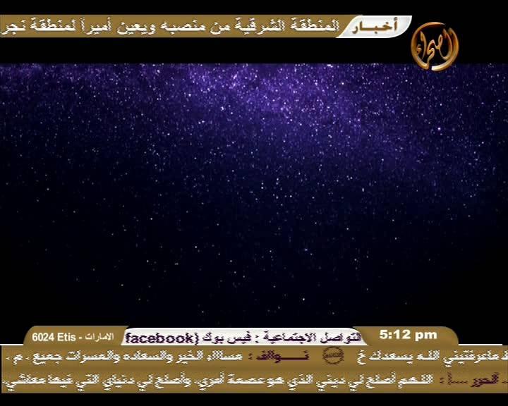 احدث تردد قناة الصحراء الثالثه ALSahraa 3 الفضائيه