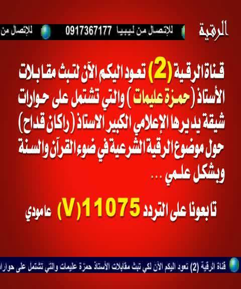 احدث تردد قناة الرقية Alruqia TV الفضائيه