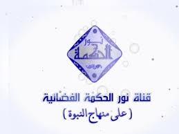 احدث تردد قناة الحكمة نور Alhekma Nor الفضائيه