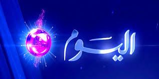 احدث تردد قناة اليوم تى فى Al Youm TV الفضائيه