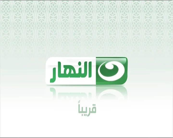 احدث تردد قناة النهار نور Al Nahar Nour الاسلاميه
