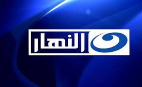 احدث تردد قناة النهار Al Nahar الفضائيه