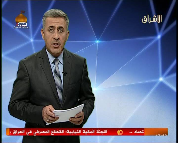 احدث تردد قناة الاشراق تى فى Al Eshraq Tv الفضائيه