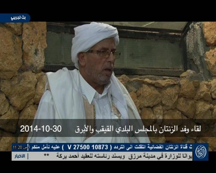 احدث تردد قناة الزنتان AL ZINTAN TV الفضائيه