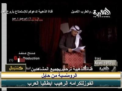 احدث تردد قناة الذهبية AL Zahabiya الفضائيه