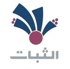 احدث تردد قناة الثبات تى فى Al Thabat TV الفضائيه