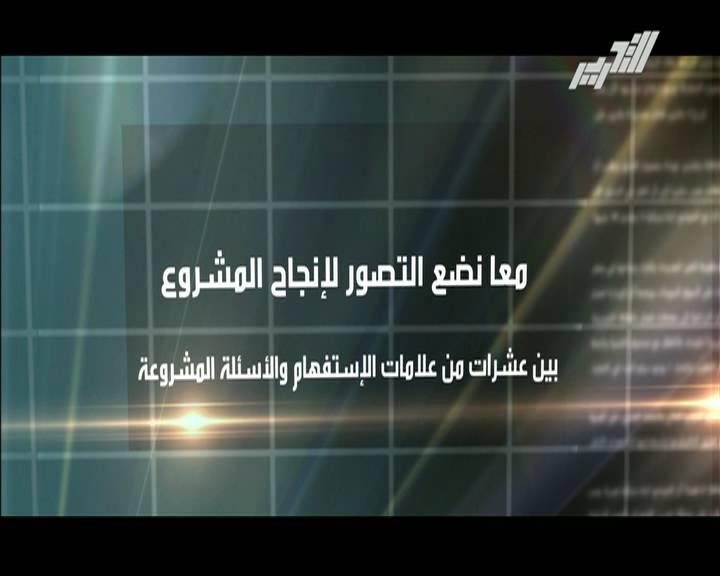 احدث تردد قناة التحرير Al Tahrir الفضائيه