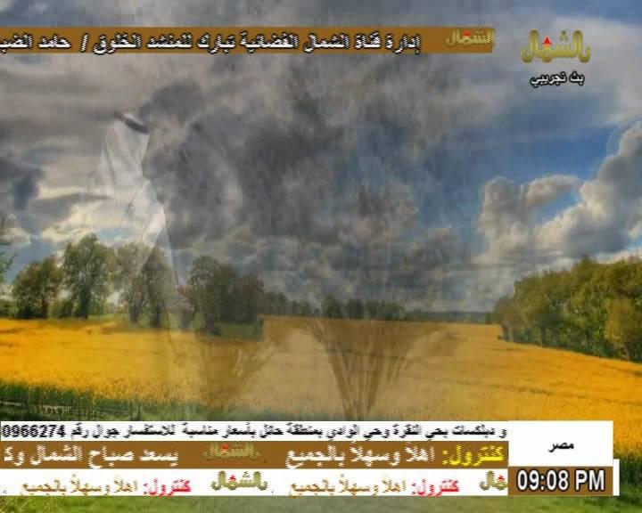 احدث تردد قناة الشمال AL SHAMAL TV الفضائيه