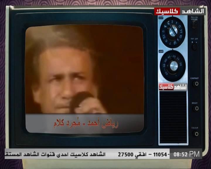 احدث تردد قناة الشاهد كلاسيك AL SHAID CLASSIC الفضائيه