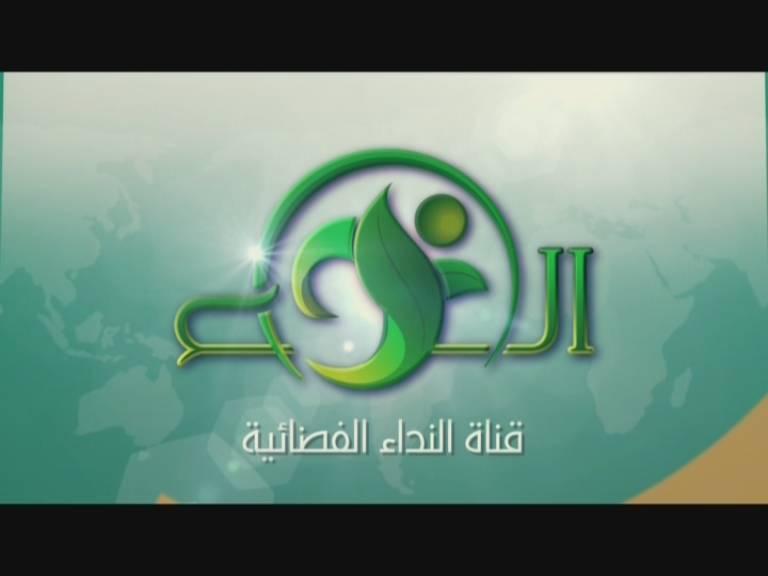 احدث تردد قناة النداء Al Nedaa الليبيه الفضائيه