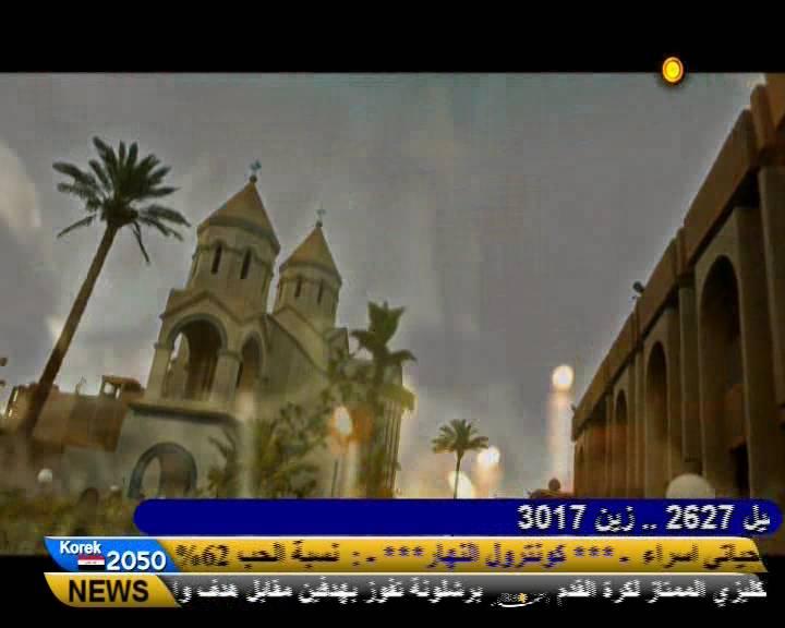���� ���� ���� ������ �������� Al Nahar Iraq TV ��������