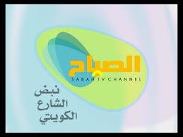 احدث تردد قناة الصباح الكويتية Al Sabah TV الاخباريه