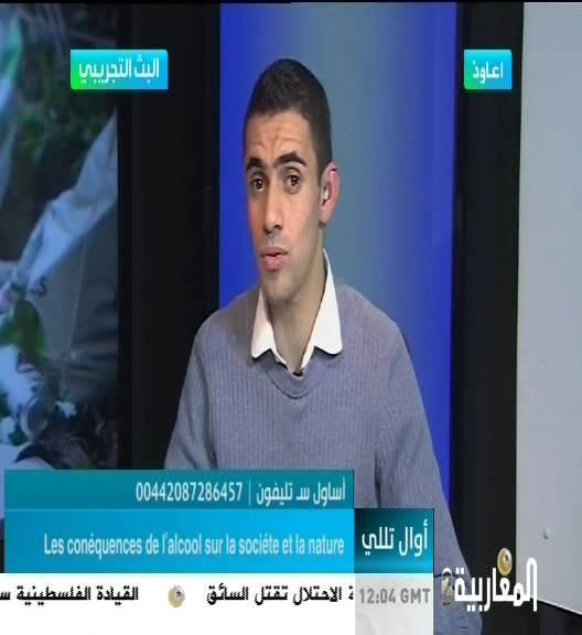 احدث تردد قناة المغاربيه الثانيه Al Magharibia Two الفضائيه