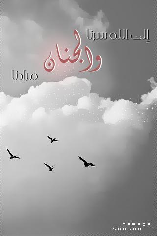 خلفيات دينية 2018 مكتوبة ، خلفيات للآيفون بروح اسلامية ، خلفيات وصور كتابيه