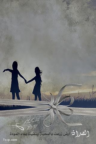 خلفيات ايفون صداقه 2015 ، احلى خلفيات نصائح للصداقة 2015 ،اجمل خلفيات الايفون للصديق