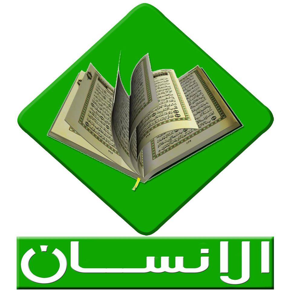احدث تردد قناة الإنسان Al Insen TV الفضائيه