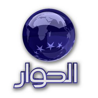 ���� ���� ���� ������ AL HIWAR ��������