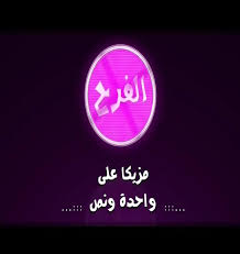 ���� ���� ���� ����� �� �� Al Farah TV ��������
