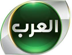 احدث تردد قناة العرب الإخبارية Al Arrab الفضائيه