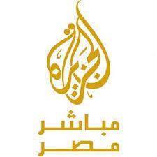 احدث تردد قناة الجزيرة مباشر مصر AJM Masr الفضائيه