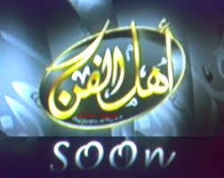 احدث تردد قناة أهل الفن Ahl Alfan TV الفضائيه
