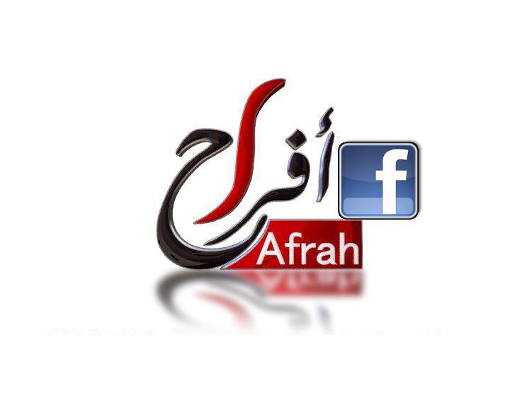 احدث تردد قناة افراح تى فى AFRAH TV الفضائيه