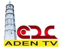 احدث تردد قناة عدن تى فى ADEN TV الفضائيه