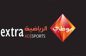 احدث تردد قناة ابو ظبى سبورت اكسترا AD Sport Extra الفضائيه