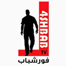 احدث تردد قناة فور شباب الاولى 4SHABAB TV1 الفضائيه
