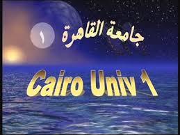 احدث تردد قناة جامعة القاهرة Cairo-Univ1 التعليميه النايل سات nilesat